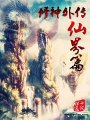 修(xiu)神(shen)外傳仙(xian)界篇