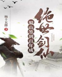 蜀山签到百年成绝世剑仙