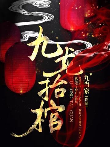 九(jiu)龍(long)抬(tai)棺張九(jiu)陽(yang)林(lin)婉(wan)